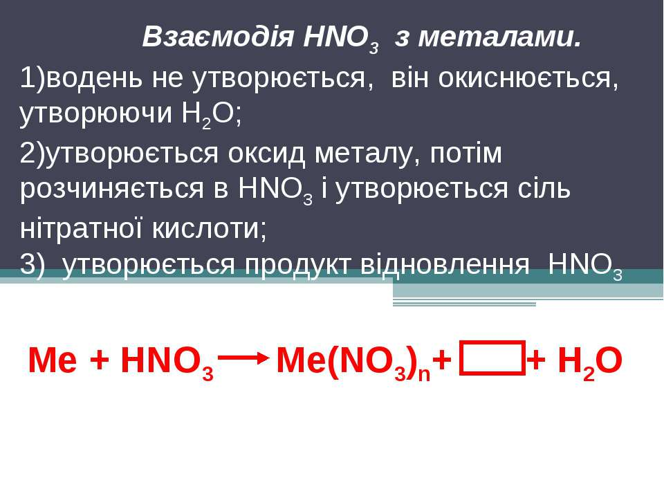 Ме + HNO3 Ме(NO3)n+ + Н2О Взаємодія HNO3 з металами. водень не утворюється, в...
