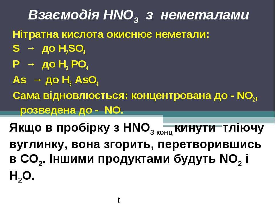 Взаємодія HNO3 з неметалами Нітратна кислота окиснює неметали: S → до Н2SО4 Р...