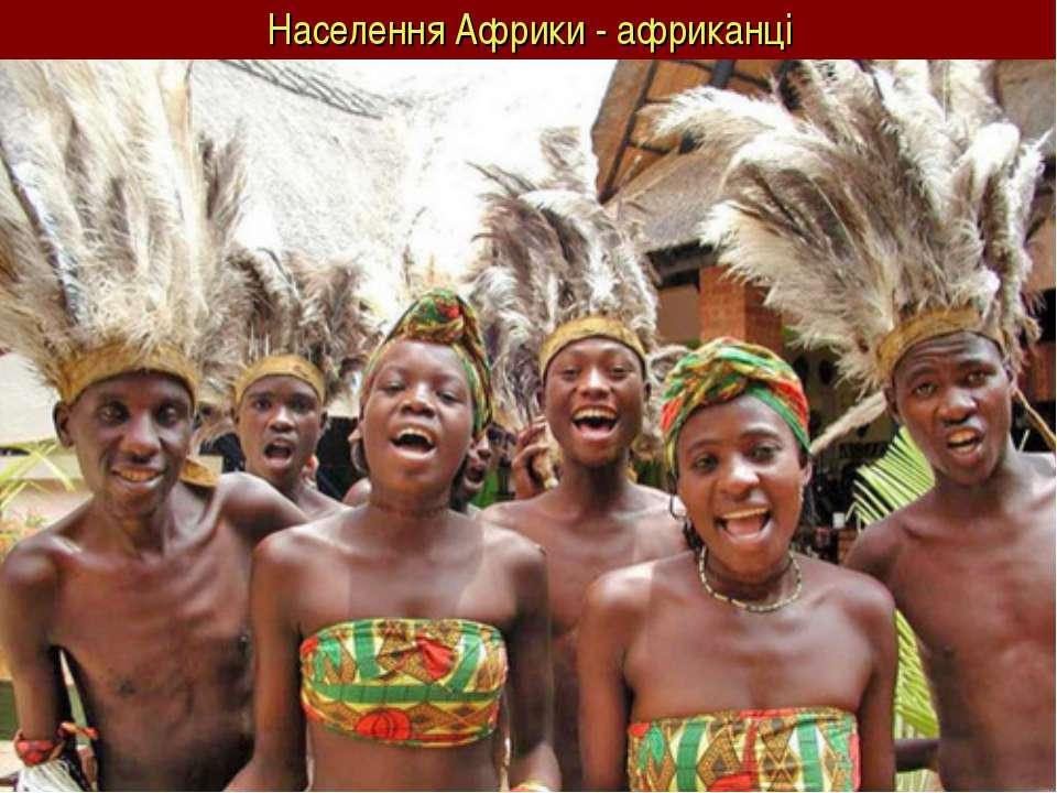 Населення Африки - африканці