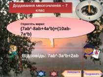 Спростіть вираз: (7аb²-8аb+4а²b)+(10аb-7а²b) 12 3 6 9 Відповідь: 7ab²-3a²b+2a...