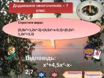 Спростити вираз: (0,8х³+1,2х²-3)+(4,5х²-х-0,3)+(0,2х³-1,2х²+3,3) 12 3 6 9 Від...