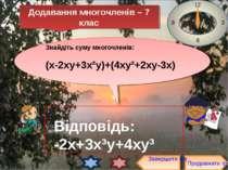 Знайдіть суму многочленів: (х-2ху+3х²у)+(4ху²+2ху-3х) 12 3 6 9 Відповідь: -2х...