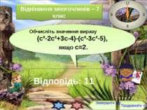 Обчисліть значення виразу (с³-2с²+3с-4)-(с³-3с²-5), якщо с=2. 12 3 6 9 Відпов...