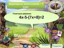 Розв'язати рівняння: 4х-5-(7х+8)=2 12 3 6 9 Відповідь: -5 Продовжити гру Заве...