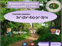 Розв'яжіть рівняння : 3х²-(2х²-8х)-(х²-3)=х 12 3 6 9 Відповідь: -3/7 Продовжи...