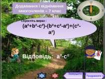 Спростіть вираз : (a²+b²-c²)-(b²+c²-a²)+(c²-a²) 12 3 6 9 Відповідь: a²-c² Про...