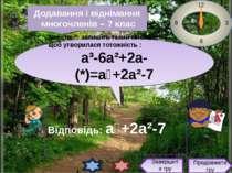 Замість * запишіть такий многочлен, щоб утворилася тотожність : а³-6а²+2а-(*)...