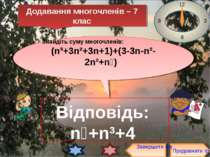 Додавання многочленів – 7 клас Знайдіть суму многочленів: (n³+3n²+3n+1)+(3-3n...