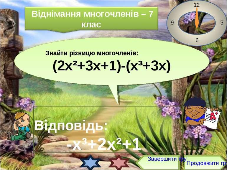 Знайти різницю многочленів: (2х²+3х+1)-(х³+3х) Продовжити гру 12 3 6 9 Відпов...