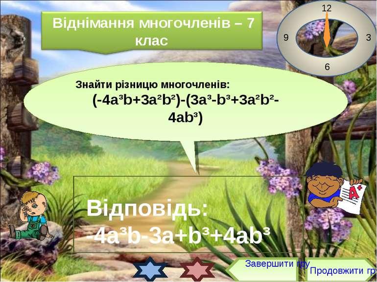 Знайти різницю многочленів: (-4a³b+3a²b²)-(3a³-b³+3a²b²-4ab³) 12 3 6 9 Відпов...