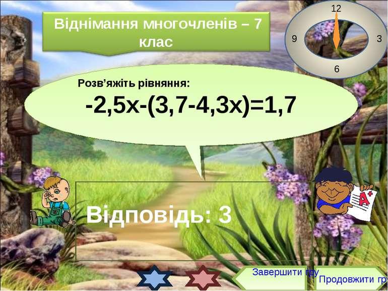 Розв'яжіть рівняння: -2,5х-(3,7-4,3х)=1,7 12 3 6 9 Відповідь: 3 Продовжити гр...