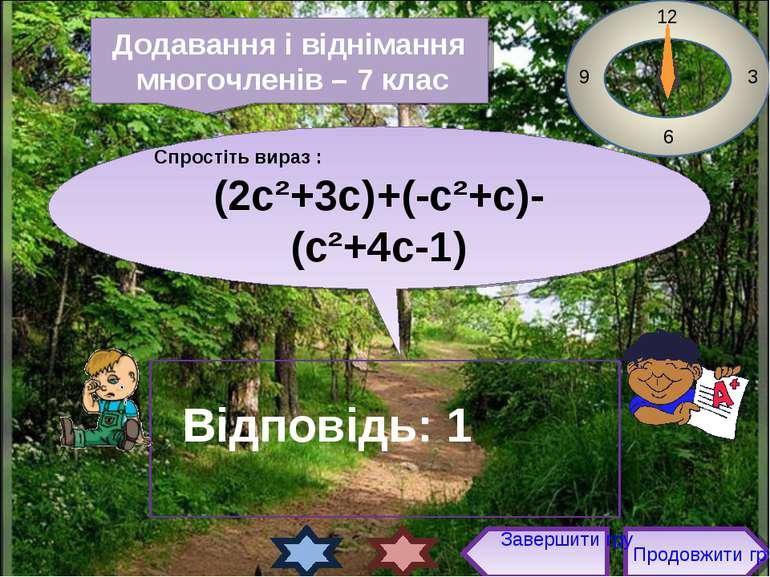 Додавання і віднімання многочленів – 7 клас Спростіть вираз : (2с²+3с)+(-с²+с...