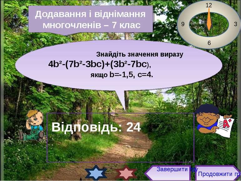 Знайдіть значення виразу 4b²-(7b²-3bc)+(3b²-7bc), якщо b=-1,5, с=4. 12 3 6 9 ...