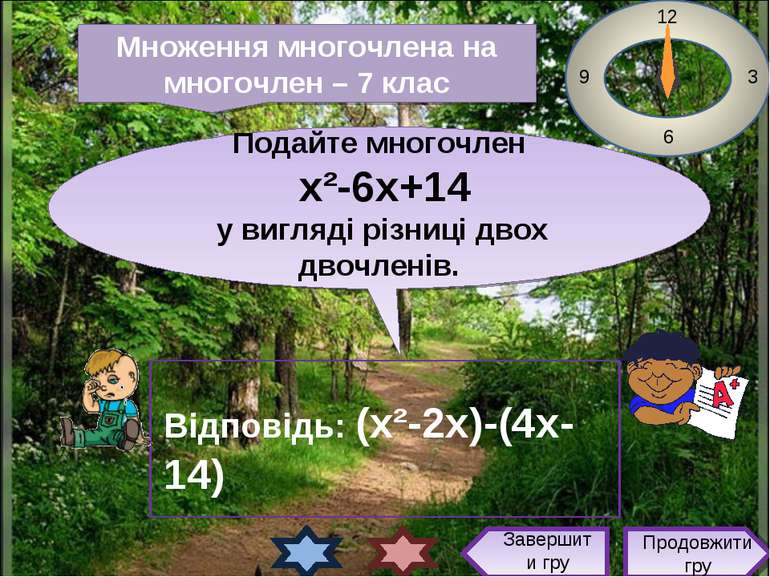 Подайте многочлен х²-6х+14 у вигляді різниці двох двочленів. 12 3 6 9 Відпові...