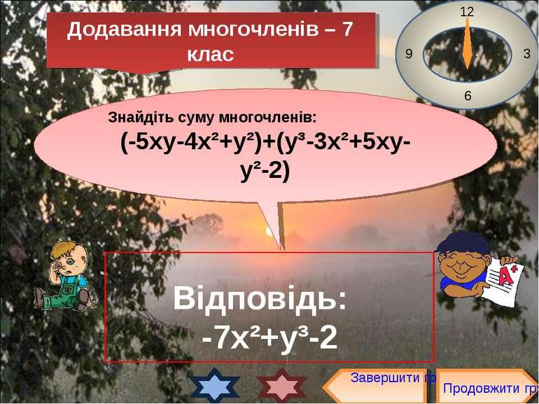 Знайдіть суму многочленів: (-5ху-4х²+у²)+(у³-3х²+5ху-у²-2) 12 3 6 9 Відповідь...