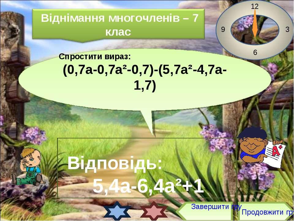 Спростити вираз: (0,7а-0,7а²-0,7)-(5,7а²-4,7а-1,7) 12 3 6 9 Відповідь: 5,4а-6...