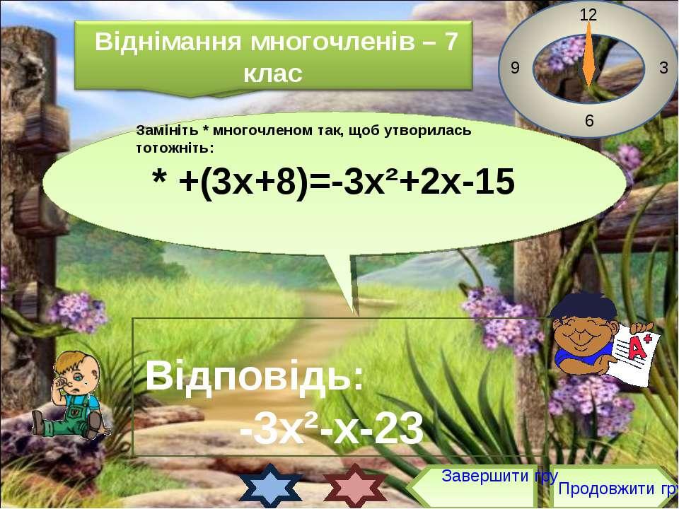 Замініть * многочленом так, щоб утворилась тотожніть: * +(3х+8)=-3х²+2х-15 12...