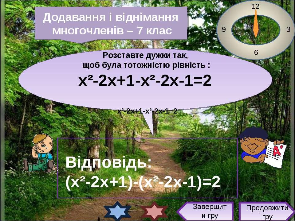 Розставте дужки так, щоб була тотожністю рівність : х²-2х+1-х²-2х-1=2 12 3 6 ...