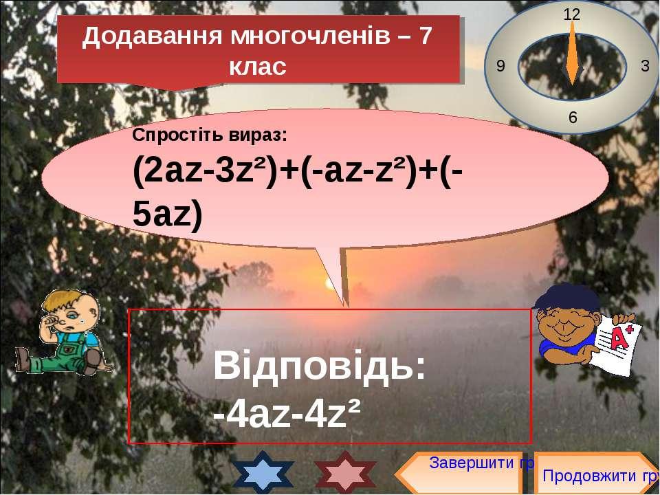 Спростіть вираз: (2az-3z²)+(-az-z²)+(-5az) 12 3 6 9 Відповідь: -4az-4z² Завер...