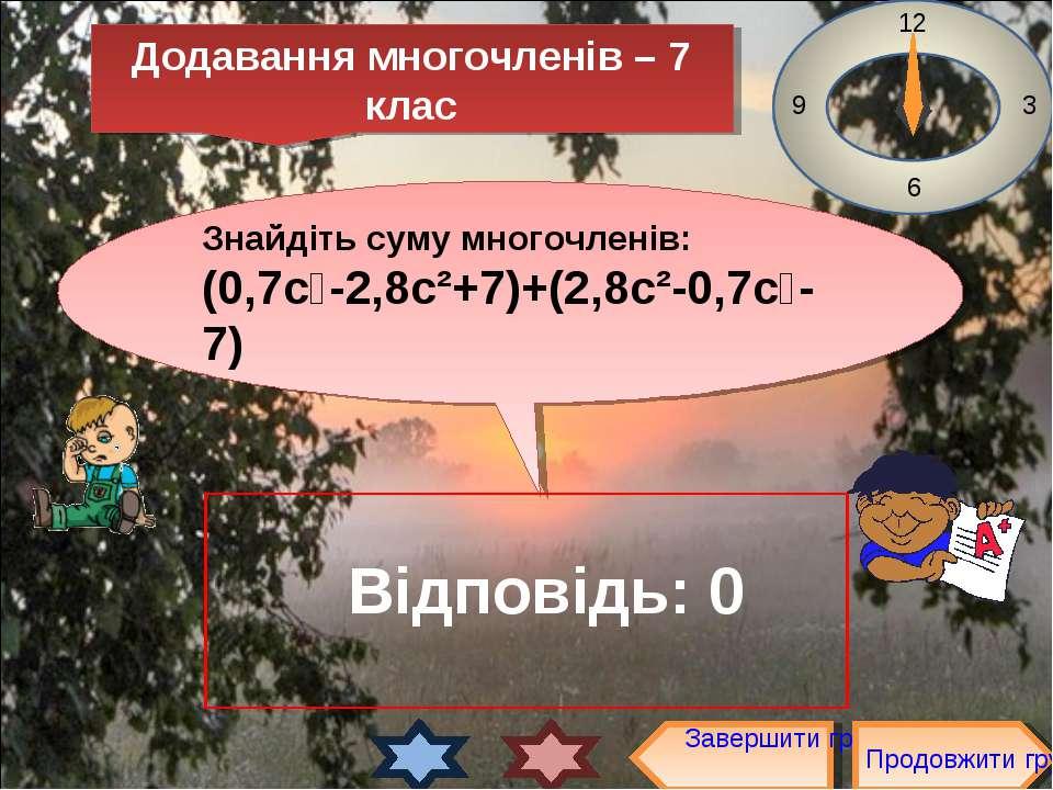 Знайдіть суму многочленів: (0,7с⁴-2,8с²+7)+(2,8с²-0,7с⁴-7) 12 3 6 9 Відповідь...
