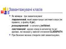 Завантажувачі класів Як мінімум - три завантажувачі: первинний, який завантаж...
