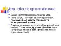 Java - об'єктно-орієнтована мова Одна з найважливіших характеристик мови. Час...