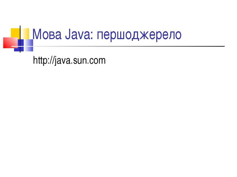 Мова Java: першоджерело http://java.sun.com