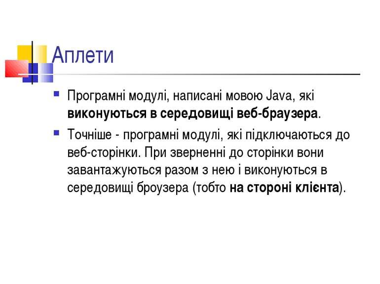 Аплети Програмні модулі, написані мовою Java, які виконуються в середовищі ве...