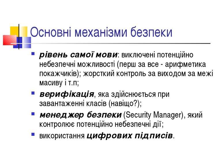 Основні механізми безпеки рівень самої мови: виключені потенційно небезпечні ...