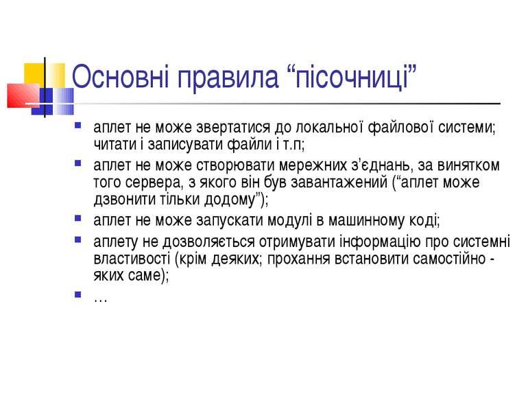 """Основні правила """"пісочниці"""" аплет не може звертатися до локальної файлової си..."""