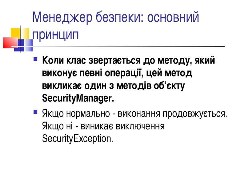 Менеджер безпеки: основний принцип Коли клас звертається до методу, який вико...