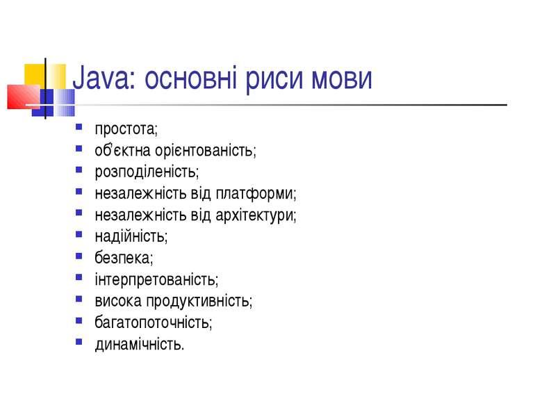Java: основні риси мови простота; об'єктна орієнтованість; розподіленість; не...