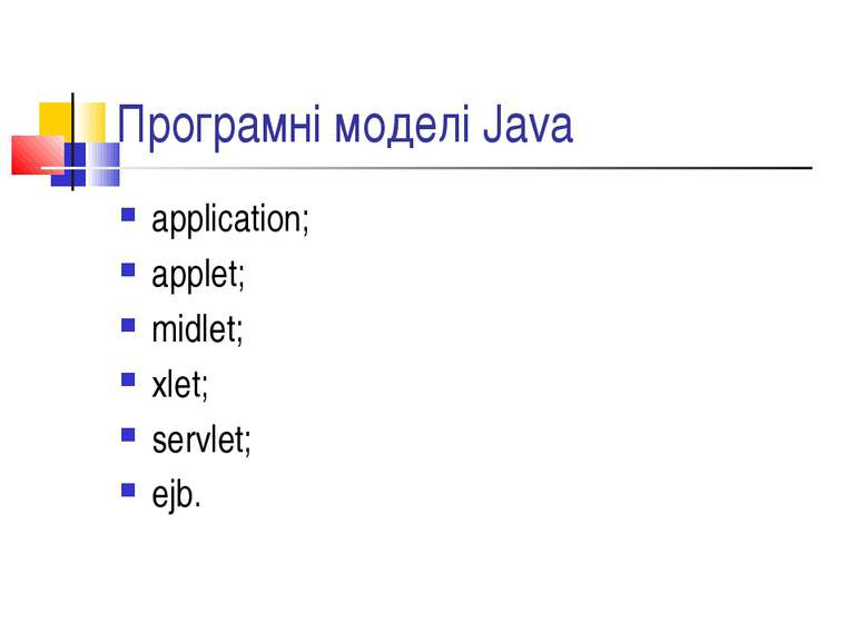 Програмні моделі Java application; applet; midlet; xlet; servlet; ejb.