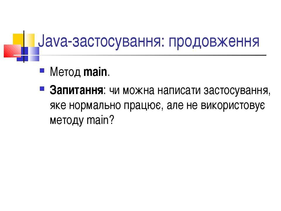 Java-застосування: продовження Метод main. Запитання: чи можна написати засто...