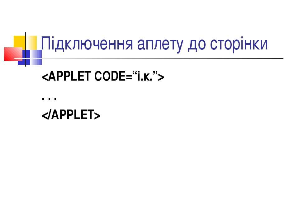 Підключення аплету до сторінки . . .