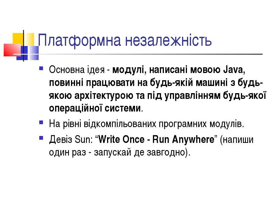 Платформна незалежність Основна ідея - модулі, написані мовою Java, повинні п...