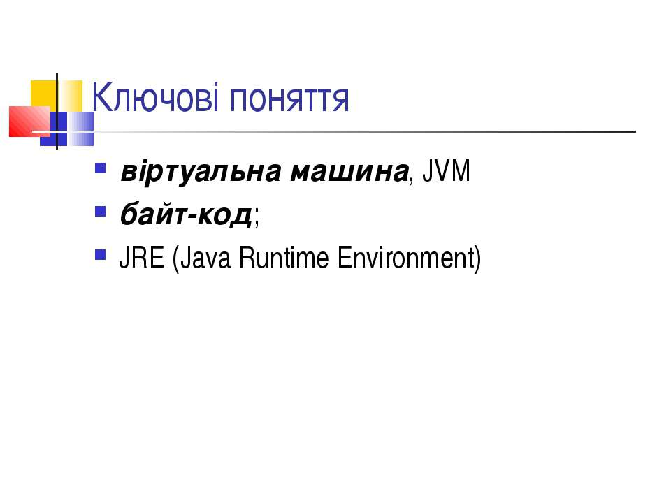 Ключові поняття віртуальна машина, JVM байт-код; JRE (Java Runtime Environment)