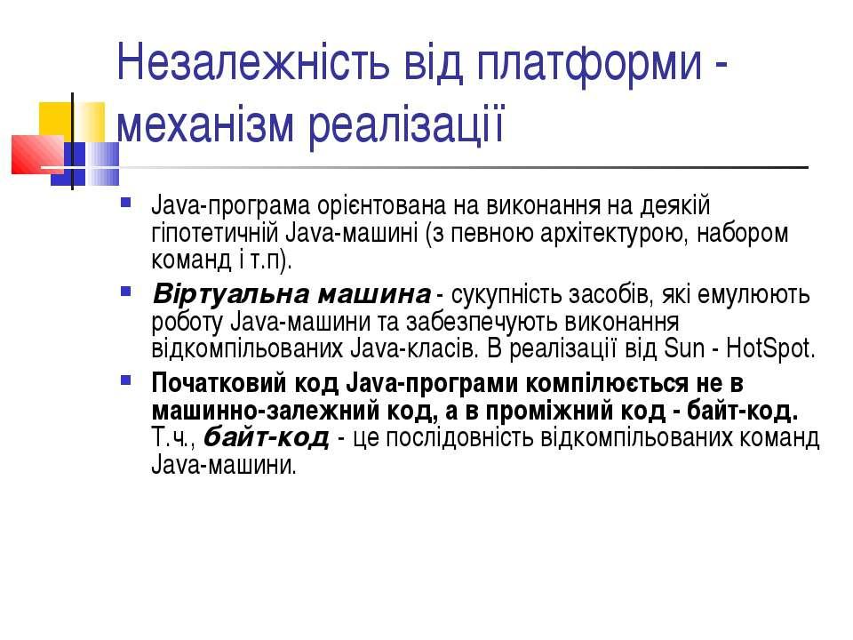 Незалежність від платформи - механізм реалізації Java-програма орієнтована на...