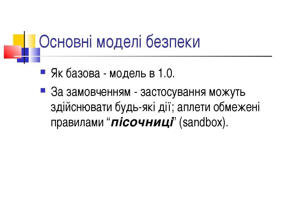 Основні моделі безпеки Як базова - модель в 1.0. За замовченням - застосуванн...