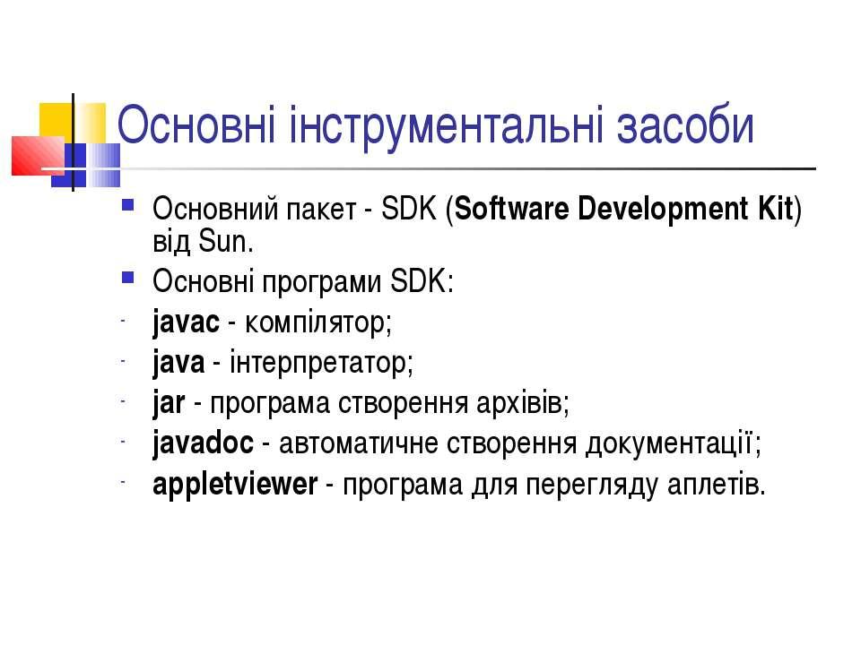 Основні інструментальні засоби Основний пакет - SDK (Software Development Kit...