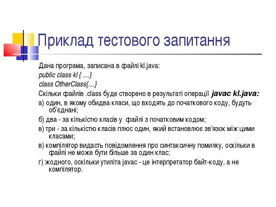 Приклад тестового запитання Дана програма, записана в файлі kl.java: public c...