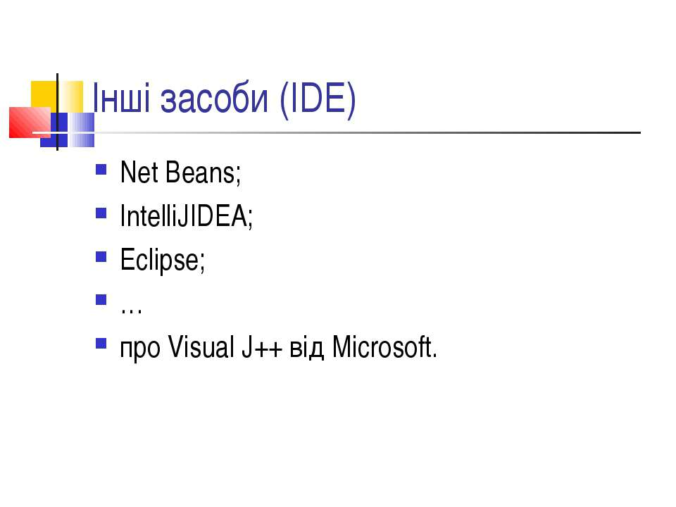 Інші засоби (IDE) Net Beans; IntelliJIDEA; Eclipse; … про Visual J++ від Micr...