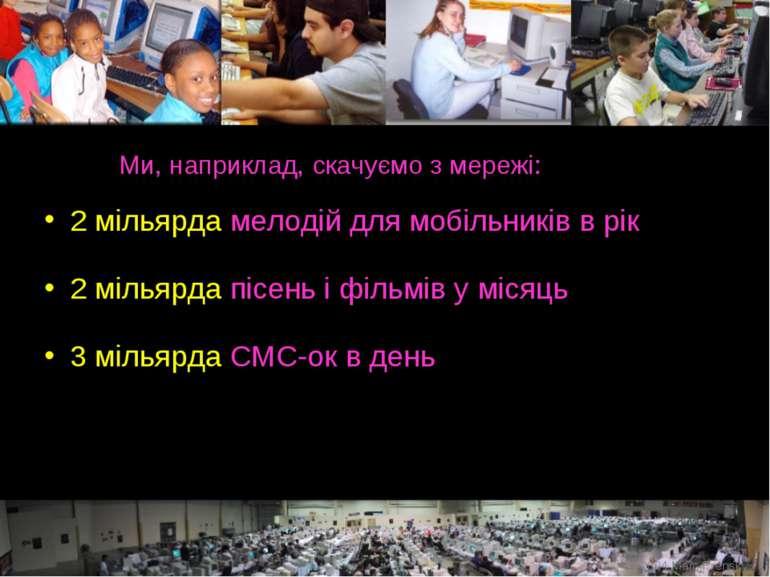 © 2004 Marc Prensky 2 мільярда мелодій для мобільників в рік 2 мільярда пісен...