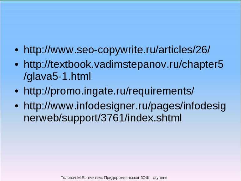 http://www.seo-copywrite.ru/articles/26/ http://textbook.vadimstepanov.ru/cha...