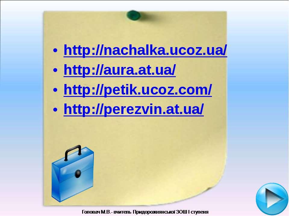 http://nachalka.ucoz.ua/ http://aura.at.ua/ http://petik.ucoz.com/ http://per...