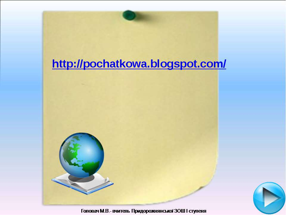 http://pochatkowa.blogspot.com/