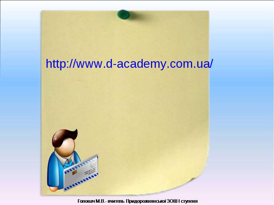 http://www.d-academy.com.ua/