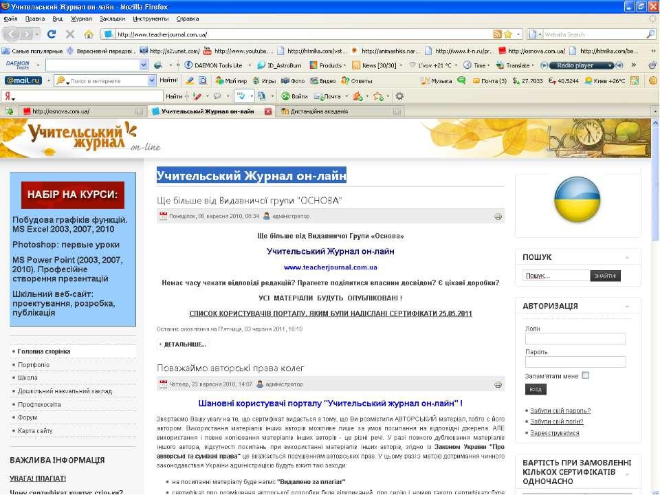 http://www.teacherjournal.com.ua/