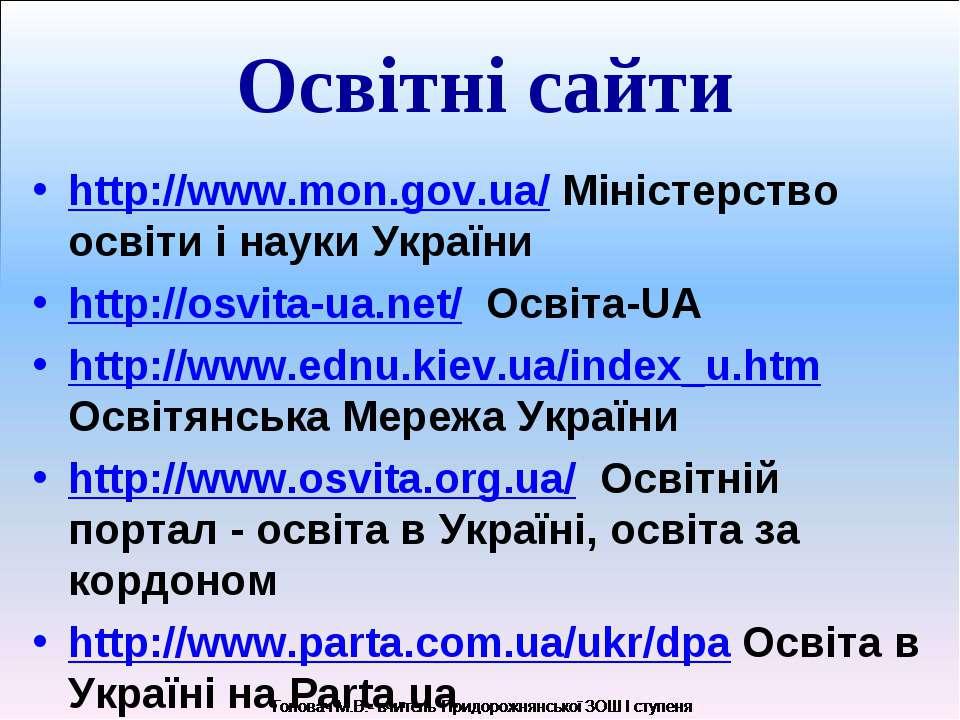 Освітні сайти http://www.mon.gov.ua/ Міністерство освіти і науки України http...