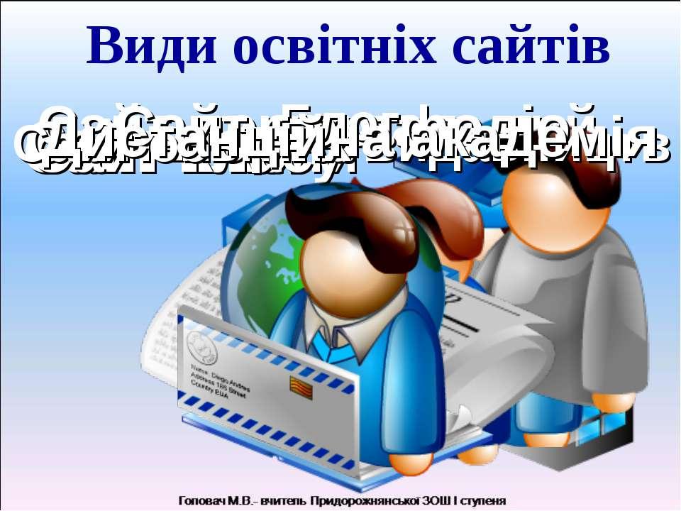 Види освітніх сайтів Сайт-школи Сайт-класу Сайт-персональний Сайт-портал Сайт...